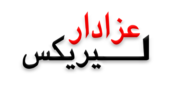 ALI ALI HAIDER (Manqabat Lyrics) Farhan Ali Waris - Azadar