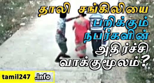 சங்கிலி திருடர்கள் எவ்வாறு சங்கிலியை பறிக்க திட்டம் போடுகிறார்கள்? - Chain Snatching Thief interview,  Thali sangiliyai parikkum nabargali adhircchi vaakumulam, thirudargalin vakkumoolam, Awareness in tamil