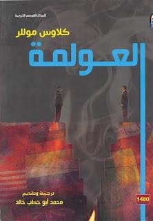 تحميل كتاب العولمة pdf - كلاوس موللر