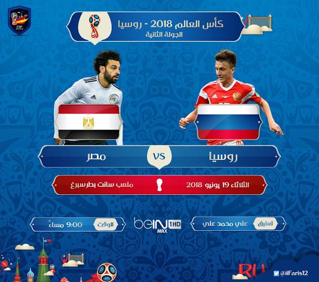 القنوات المفتوحة الناقلة لمباراة مصر وروسيا مباشرة في كأس العالم
