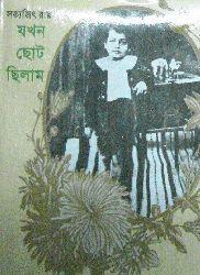 Jokhon Choto Chilam Bengali PDF By Satyajit Ray