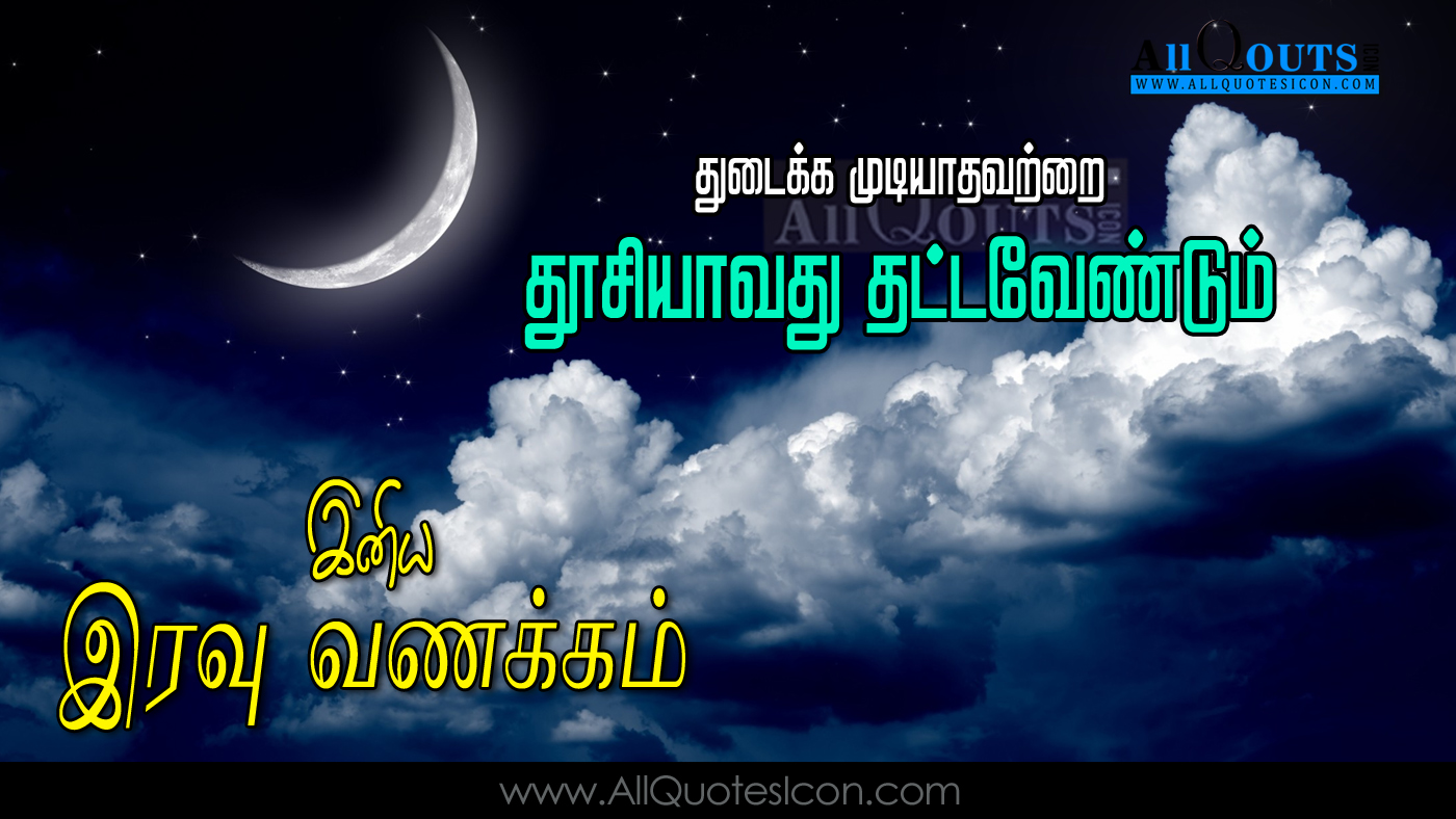 Tamil Good Night Sayings Nice Quotes With Images Www Allquotesicon