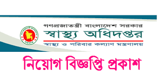 Directorate General Of Health Services DGHS Jobs Circular