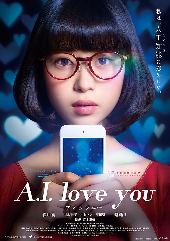 Sinopsis A.I. love you airavuyu (2016) - Film Jepang