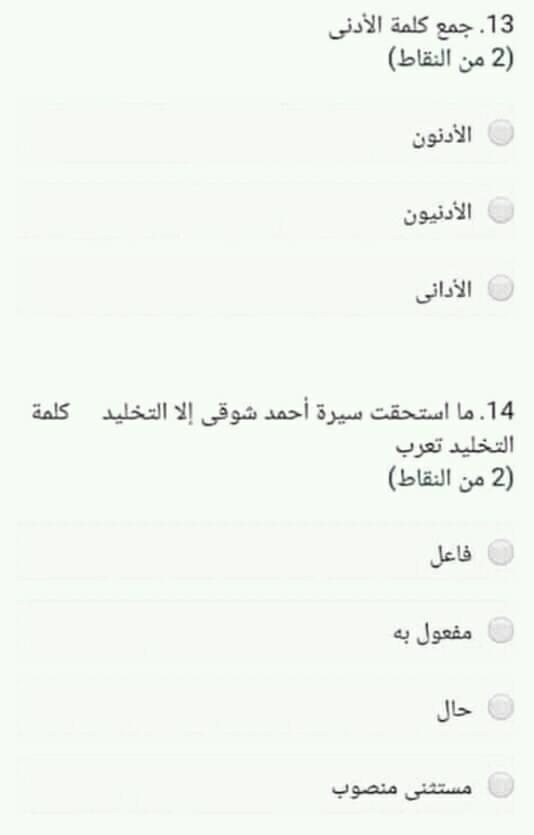 امتحان تجريبي الكترونى في مادة اللغة العربية للصف الاول الثانوي ترم ثاني بالاجابات  13