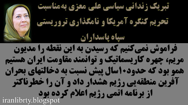 تبریک زندانی سیاسی علی معزی بهمناسبت تحریم کنگره آمریکا و نامگذاری تروریستی سپاه پاسداران