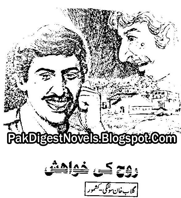 Rooh Ki Khawahish Novel By Gulab Khan Sulangi Pdf Free Download