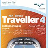 تحميل كتاب المعلم traveller 4