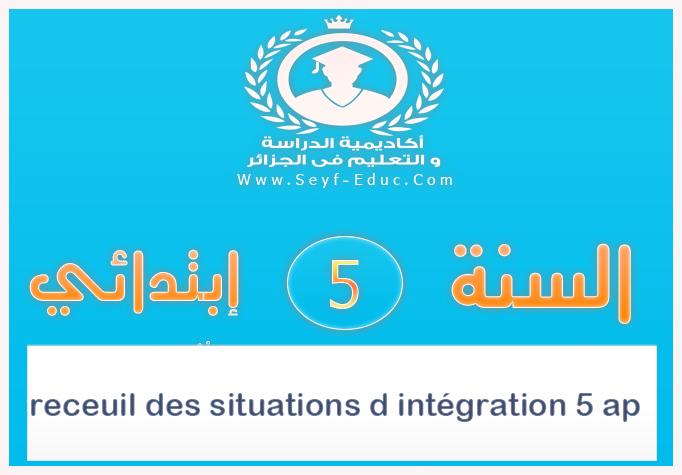 receuil des situations d intégration 5 ap