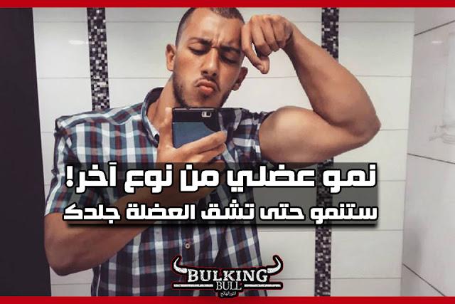 نمو عضلي من نوع آخر! ستنمو حتى تشق العضلة جلدك