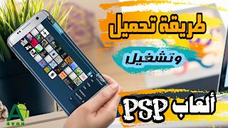 طريقة تحميل ألعاب PSP و Playstation وتشغيلها على هاتفك بسهولة |  موقع ألعاب ضخم