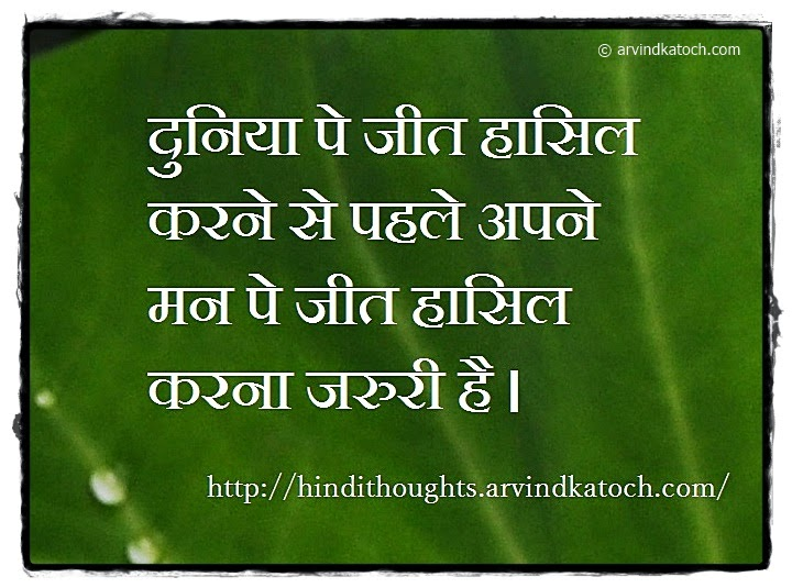 Mind, Win, world, Hindi, Thought, Quote