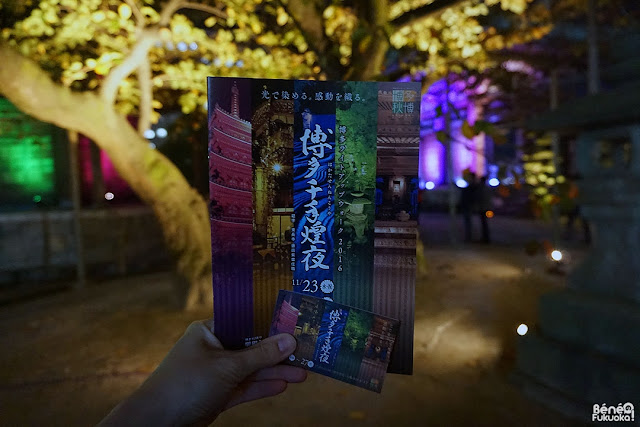 博多ライトアップウォーク2016の切符