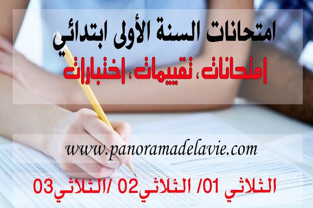 امتحانات السنة الأولى ابتدائي ، كل اختبارات السنة الأولى ابتدائي ، تحميل مباشر