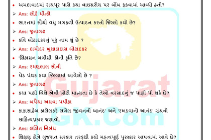 Gujarat Gk Quiz 03 IMP General Knowledge 03 Image