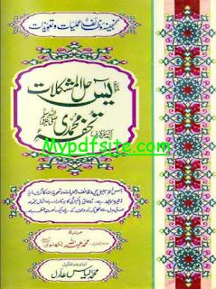 Yaseen Hal al mushkalat tohfa mohamdi