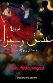 رواية عشق وجزاء كاملة - دينا عبدالمجيد