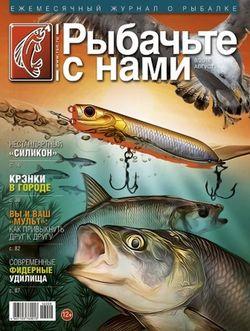 Читать онлайн журнал<br>Рыбачьте с нами (№8 август 2016)<br>или скачать журнал бесплатно