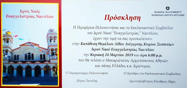Ο Αρχιεπίσκοπος Αθηνών στο θεμέλιο λίθο του Κτιρίου Συσσιτίων Ιερού Ναού Ευαγγελιστρίας Ναυπλίου