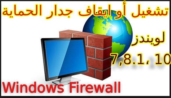 طريقة تشغيل أوايقاف جدار الحماية والجدار الناري Windows Firewall في ويندوز 10