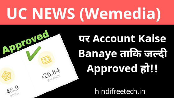 UC News (Wemedia) Par Account Kaise Banaye [Quick Aproovel Trick]