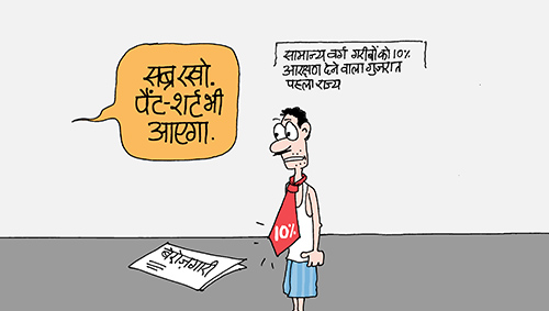 cartoons on politics, indian political cartoon, indian political cartoonist, cartoonist kirtish bhatt, Reservation cartoon, achchhe din carton