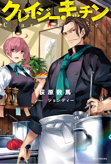 クレイジー・キッチン Kureiji Kitchin free download
