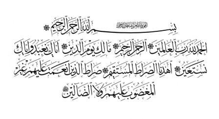 Contoh Kaligrafi Khat Naskhi Surat Al Kafirun Contoh Kaligrafi