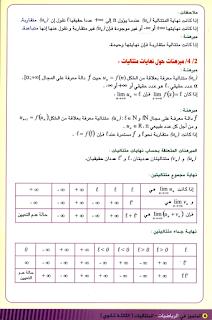 بطاقات رائعة المتتاليات eshamel-suite_Page5.