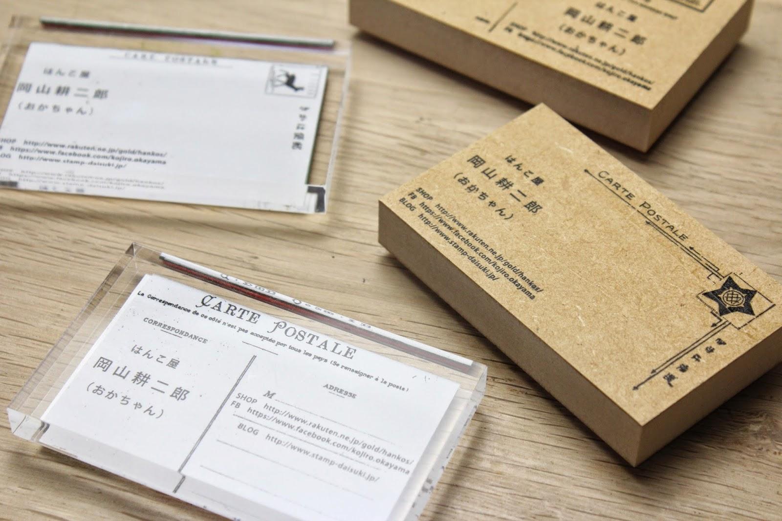 ハンコ工場のわくわくスタンプだより〜 まるでポストカード!?ユニークでおしゃれな、デザイン名刺の作り方
