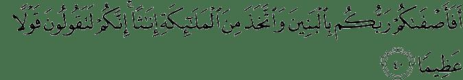Surat Al Isra' Ayat 40