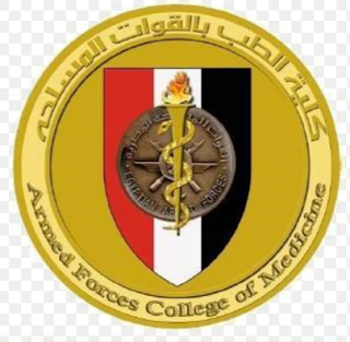 التقديم بـ  كلية طب القوات المسلحة 2016 والحدنى الادنى لتنسيق الالتحاق بها