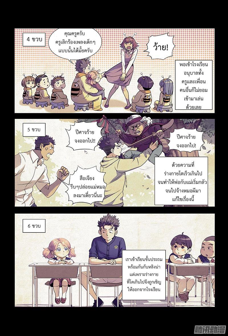 อ่านการ์ตูน Call Me God! 1 ภาพที่ 8