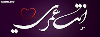 غلاف فيس بوك رومنسي - كفرات للفيس بوك رومانسية - غلاف فيس بوك رومانسي