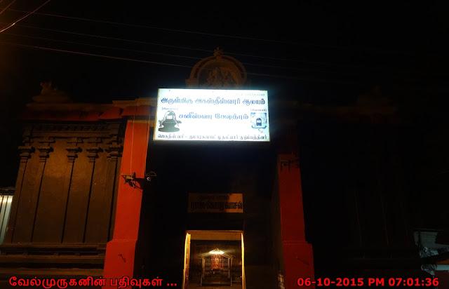 Chennai Pozhichalur Saneeswarar Temple
