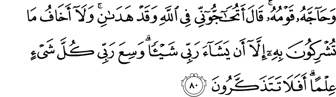 Surat Al-An'am Ayat 80