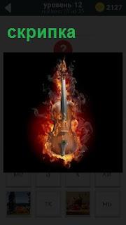 На темном фоне изображение скрипки обьятой ярким красным пламенем на темном фоне