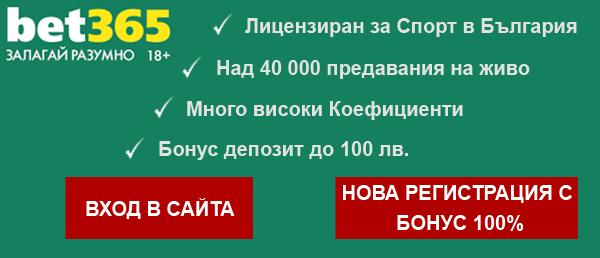 Регистрация в bet365 през betbonustips