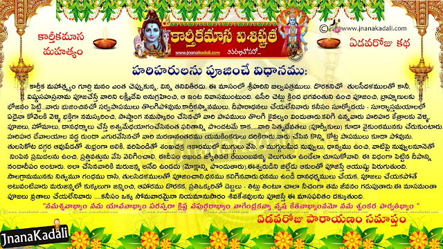 Importance of Kartheeka Masam in Telugu, Significance of Kartheeka Masam, Kartheeka Deepam Images with Quotes in Telugu