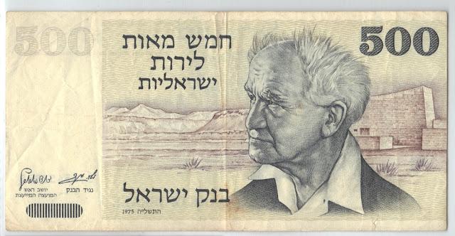Israel 500 Sheqalim 1975 P42