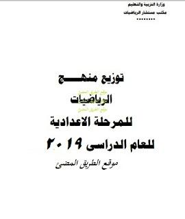 جدول توزيع منهج الرياضيات والخطة الزمنية لرياضيات المرحلة الاعدادية 2019 , نسخة الوزارة
