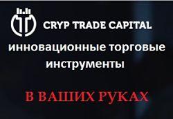 Простые инвестиции - CRYP TRADE CAPITAL
