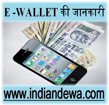 E -WALLET की जानकारी