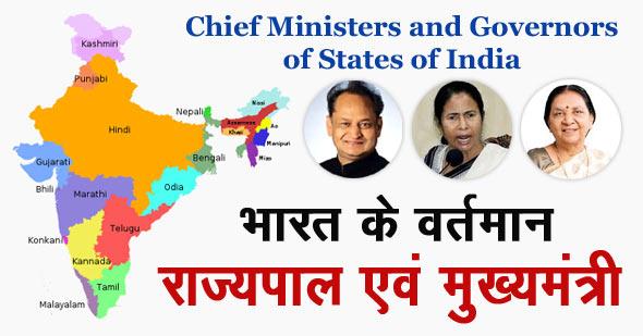 भारत के वर्तमान राज्यपाल व मुख्यमंत्री 2021