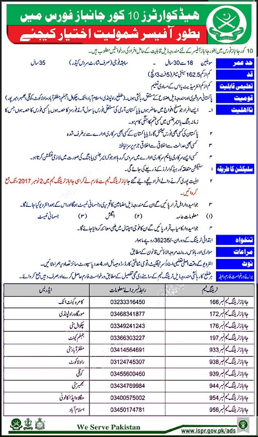 Janbaz Force Jobs October 2017 Join as Officer at Headquarters 10 Corps Latest Advertisement