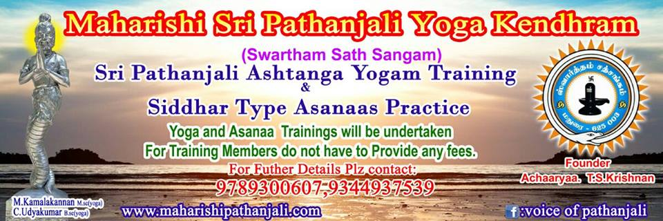 voice of pathanjali, madurai yoga,      pathanjali
