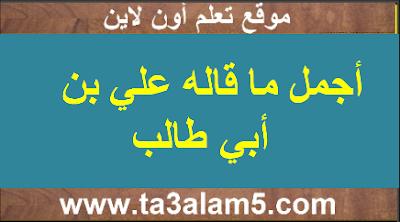 مجموعة من الحكام الرائعة و الجميل التي قالها علي بن أبي طالب