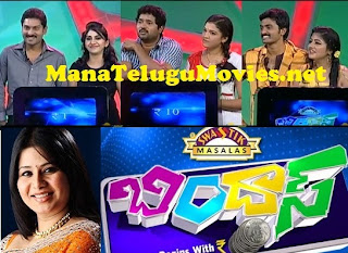 Bindas Game Show – E6 – 10th Apr Mar with TV Artists