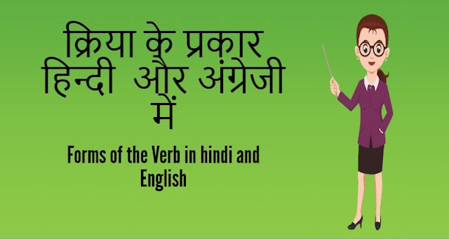 Forms of the Verb in hindi and English