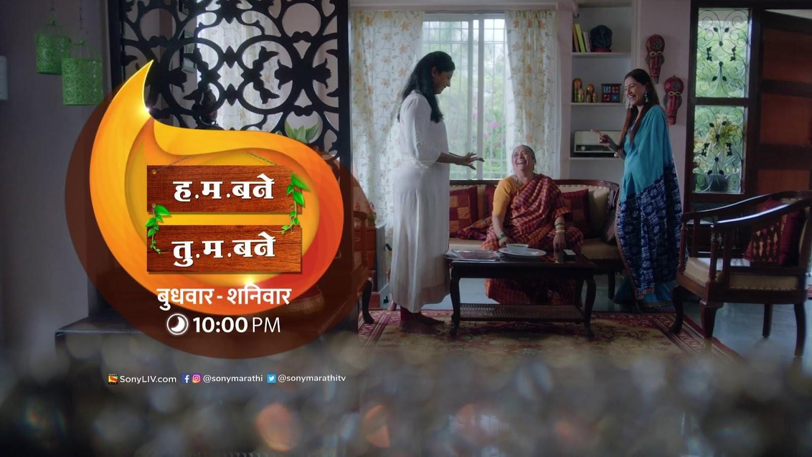 Hum Bane Tum Bane Serial on Sony Marathi - Wiki, Full Star Cast